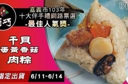 【巧巧】干貝蛋黃香菇肉粽(8入)