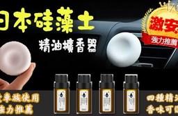 硅藻土車用香氛擴香器