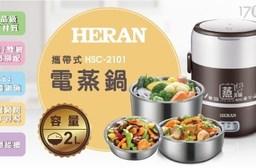 【禾聯 HERAN】1.6L攜帶式多功能雙層蒸鍋 HSC-2101