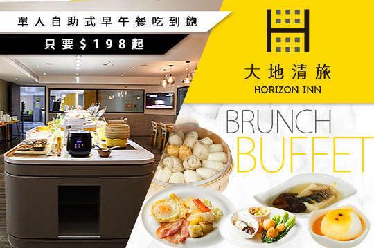 大地清旅 Horizon Inn 7.5折! - 單人(平日/假日)自助式早午餐