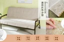 扭扭釘固定沙發墊神器(30入)