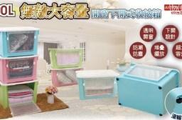 【JUSTICE  HOME】100L日系開窗下開式超大收納箱  共