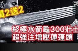 【買2入送2入】!終極水箭龜300壯士超強注增壓蓮蓬頭共