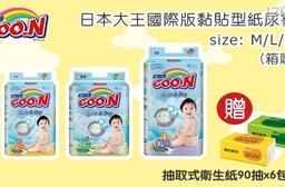 【日本大王GOO.N】尿布國際版黏貼型+加贈 簡約組合抽取式衛生紙90抽x6包一串