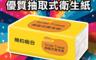 生活市集 9.1折! - 簡約組合優質抽取衛生紙