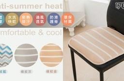 3D蜂巢高彈清涼透氣防滑座墊
