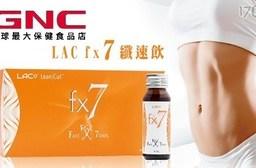 【GNC健安喜】LAC fx7纖速飲(10瓶/盒)-1盒 共