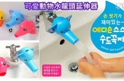可愛動物水龍頭延伸器
