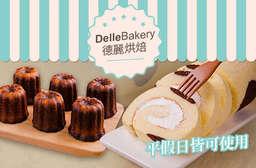 【Delle Bakery德麗烘焙(金典店)】就地取材、新鮮製作,將食材本味發揮得淋漓盡致!紮實香甜可麗露、軟綿細緻生乳捲,傳遞幸福好味道! 西區 只要140元起,即可享有【Delle Bakery德麗烘焙(金典店)】A.萊姆重奶可麗露四入 / B.萊姆重奶可麗露六入 / C.生乳捲二入 / D.生乳捲四入