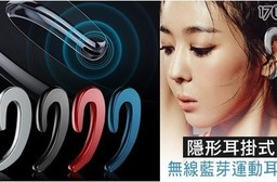 隱形耳掛式無線藍芽運動耳機