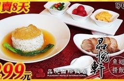 晶悅國際飯店-晶悅軒魚翅紅藜撈飯+蜜汁叉燒+涼菜單人套餐