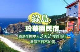 綠島玲華園民宿-綠島生態雙人三天兩夜自由行x暑假平日不加價