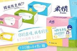【柔情】韓風限定版抽取衛生紙(100抽x84包/箱)