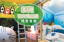 澎湖花火馬公港‧閒雲會館 讓我們看海趣住宿專案