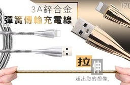3A鋅合金彈簧傳輸快充線/充電線 (買一送一) 共