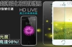 9H超薄鋼化玻璃保護貼  (ASUS/小米/OPPO/LG/華為/InFocus/NOKIA/任天堂)