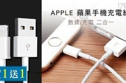 (買一送一) APPLE 蘋果手機充電線
