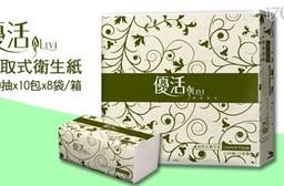 【Livi優活】抽取式衛生紙(130抽x80包)