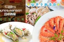 台中商旅-平假日異國百匯吃到飽!