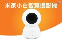 【小米】米家小白智慧攝影機