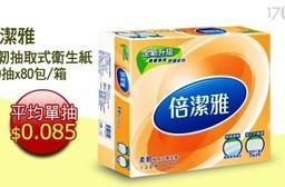 【倍潔雅】柔韌抽取式衛生紙(130抽x80包)