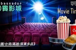 國賓影城《桃園/台南/高雄/屏東多店》-一般2D數位電影票專案