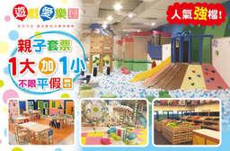 【yukids Island 遊戲愛樂園】日本最受歡迎的兒童樂園!通過日本安全認證及國際專利申請,推出不分時段歡樂玩耍!讓寶貝在遊戲中享受成長學習! 前鎮區 只要340元起,即可享有【yukids Island 遊戲愛樂園(四季公園草衙道店)】入場門票(大店) A.一張 / B.二張〈每張含大人一名 + 小孩一名,B方案可同時或分次使用〉