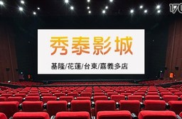 秀泰影城《基隆/花蓮/台東/嘉義多店》-一般2D數位電影票專案