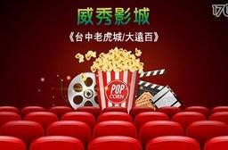威秀影城《台中老虎城/大遠百》-一般2D數位電影票專案