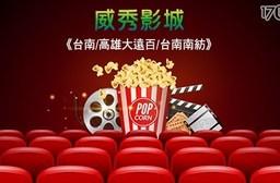 威秀影城《台南/高雄大遠百/台南南紡》-一般2D數位電影票專案