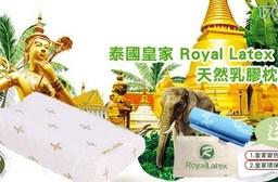 【Royal Latex】泰國皇家乳膠枕