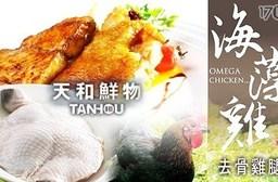 【天和鮮物】海藻雞去骨雞腿〈190g/包〉