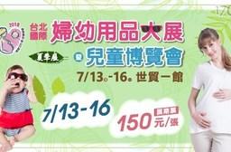 【台北婦幼用品大展暨兒童博覽會】展期票乙張