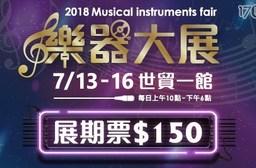 【樂器大展】展期票乙張