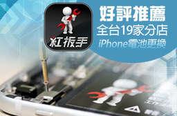 終於可以不用每年換一次 iPhone 了。【紅扳手】最新優惠方案!千萬別錯過!iPhone高容量電池!全國 19 家分店皆可適用! 19家分店 只要580元起,即可享有【紅扳手】A.iPhone換標準容量電池服務:i5/5S/5C/i6/6 PLUS/6S/6S PLUS 七選一 / B.iPhone換標準容量電池服務:i7/7 PLUS 二選一 / C.iPhone換高容量電池服務:i6/6 PLUS/6S/6S PLUS 四選一