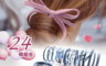 生活市集 2.9折! - 韓系甜美髮飾髮圈盒裝