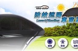 車用防蚊遮陽車窗罩