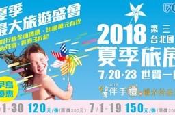 2018台北國際夏季旅展-展期票乙張