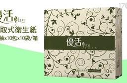 【Livi優活】抽取式衛生紙(100抽x100包/箱)