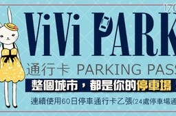 【ViVi PARK停車場】連續使用60日不限場次、無限次數進出停車通行卡一張