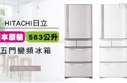 【HITACHI日立】R-S57HJ 日本原裝 563公升五門變頻冰箱 星燦不銹鋼 (SN)/ 星燦白(W)