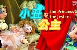 利澤國際偶戲藝術村-探訪藝術+欣賞精緻偶劇場《小丑與公主》