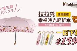 【Weather Me】拉拉熊幸福時光輕折傘