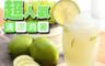 生活市集 1.0折! - 花蓮新城佳興檸檬汁