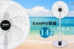 【SAMPO聲寶】14吋DC節能桌立扇/電風扇 SK-FX14DR