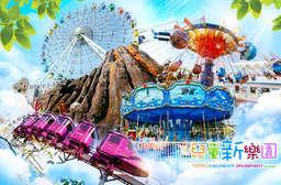 【兒童新樂園】隨著咖啡杯旋轉、搭乘迴旋飛椅飛天、踏上刺激海盜船,還有更多豐富遊樂設施,和親愛的寶貝樂遊暢玩,享受幸福的歡樂時光! 每張只要110元,即可享有【台北-兒童新樂園】單人遊戲入園券(含入園門票 + 13項設施任選五次)