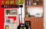生活市集 4.9折! - 木紋廚房雙門收納櫥櫃