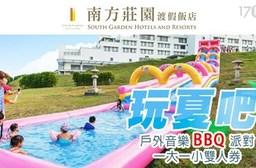 南方莊園渡假飯店-玩夏吧!戶外音樂BBQ派對一大一小雙人券