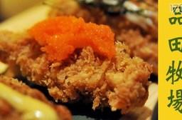 王品集團餐廳-品田牧場餐券