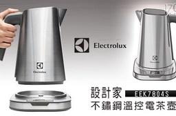 【Electrolux 伊萊克斯】設計家不鏽鋼溫控電茶壼EEK7804S
